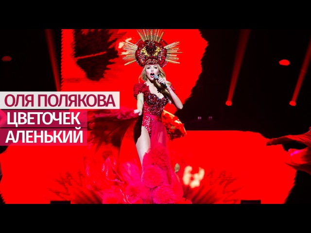 Оля Полякова - Цветочек аленький [Большое ШОУ] Дворец Украина - 19.11.16