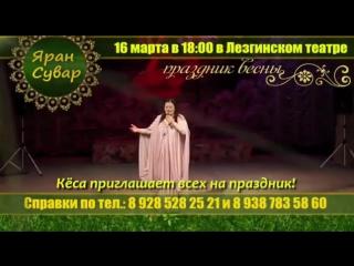 Праздник в Лезгинском театре