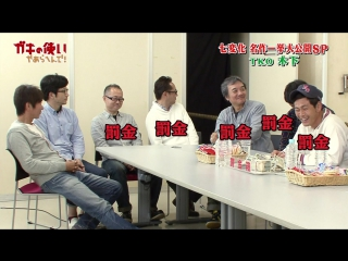 Gaki no Tsukai #1364 (2017.07.16) - Shichi-henge Selection (ガキの使い 七変化 名作一挙 大公開SP)