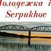 Молодёжка iN Serpukhov