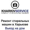 Ремонт стиральных машин в Харькове: KhService