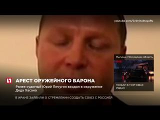 Сотрудники МВД сняли на видео задержание криминального авторитета Юрия Пичугина