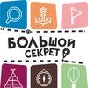 """Детские квесты """"Большой секрет"""" в парках Москвы"""