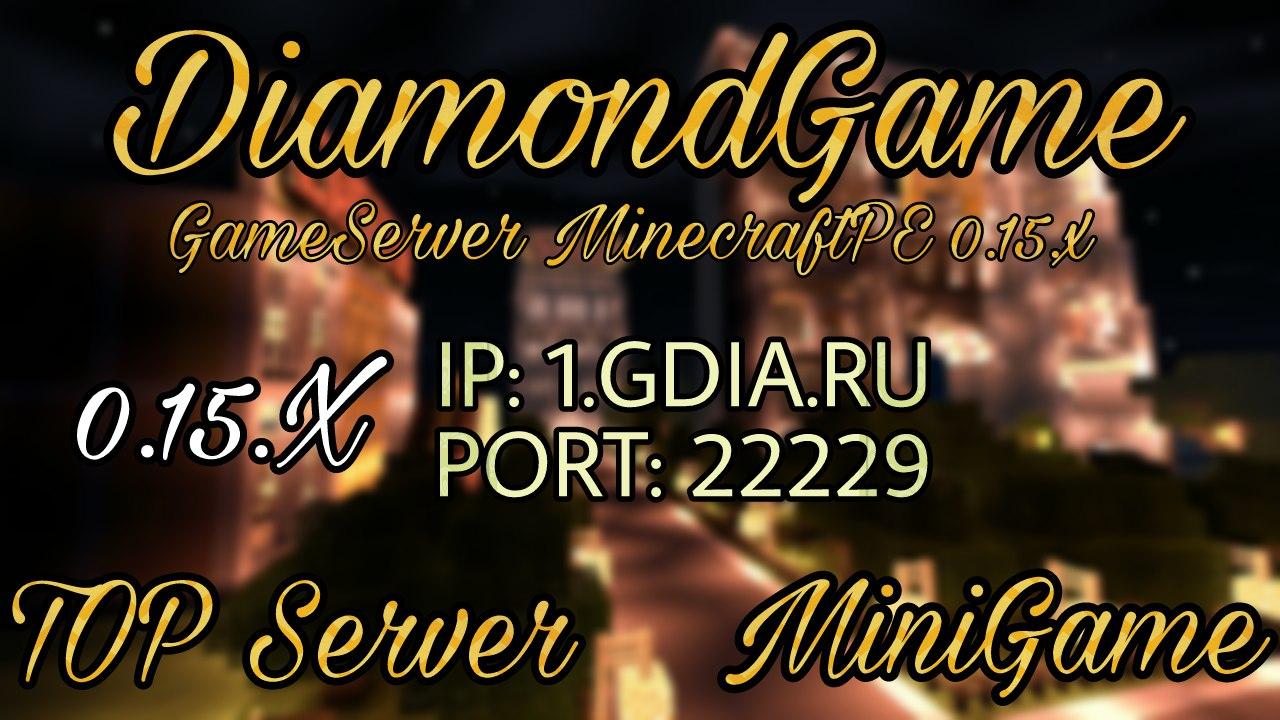 Сервер Minecraft PE - DiamondGame [0.15.x]