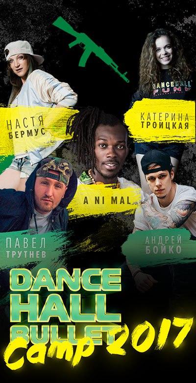 Афиша Краснодар Dancehall Bullet CAMP 2017