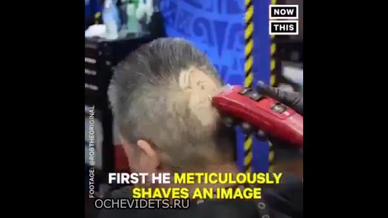 Разрыв шаблона,в парикмакерском деле
