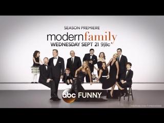 Американская семейка (8 сезон) (21 сентября 2016)