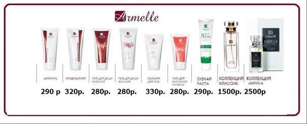 Компания Armelle производит по настоящему стоящую и качественную проду