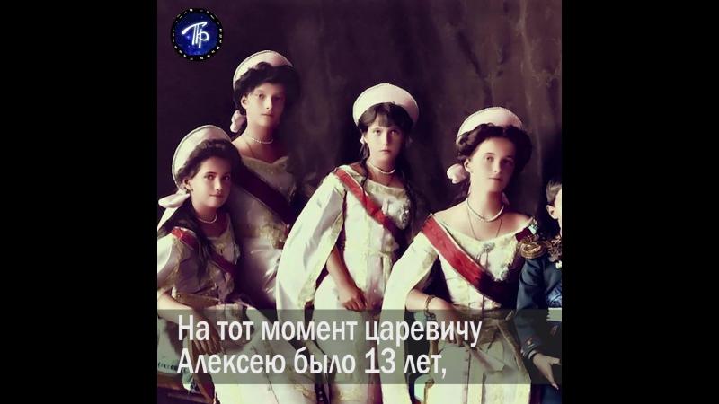 В ночь с 16 на 17 июля 1918 года в Екатеринбурге была растреляна царская семья