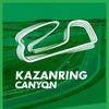 Шоссейно-кольцевая трасса KazanRing Canyon
