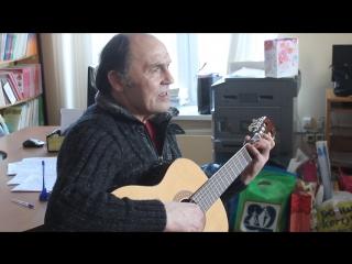 Николай Колычев исполняет свою песню