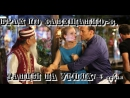 1 4 Брак по завещанию 3 Танцы на углях 2013