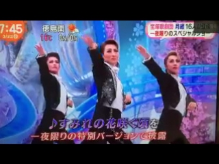 FNS 2017   Takarazuka