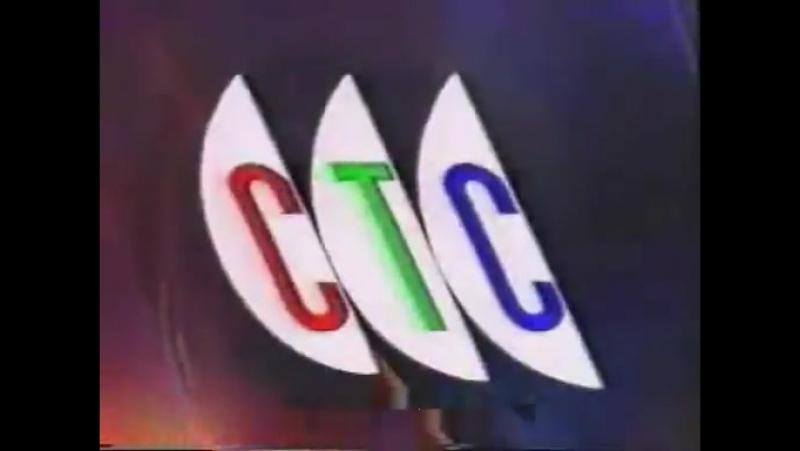Staroetv.su - Отбивка (СТС, 01.12.1996-21.09.1997) Без звука
