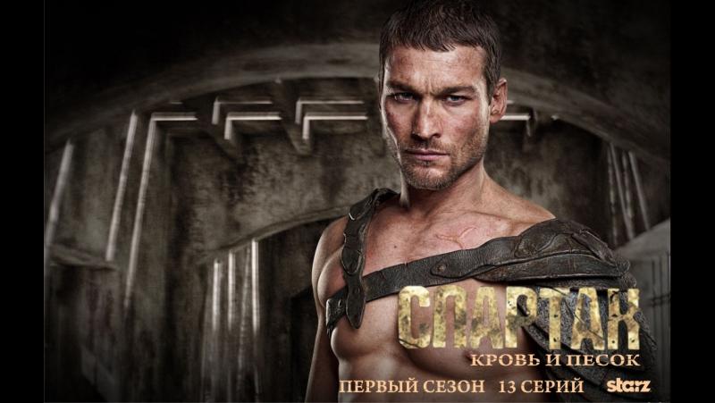 Спартак׃ Кровь и песок - русский трейлер сериала