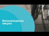 Велосипедисты ликуют