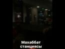 Станция любви#Баян Есентаева