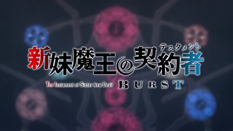 [AnimeOpend] Shinmai Maou no Testament (TV-2) ~Burst~ 2 Opening v.5 (NC) [По Велению Адской Сестры Взрыв 2 Опенинг] (1080p HD)