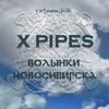 XPipes. Волынки Новосибирска