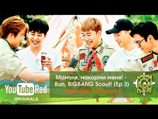 Мамуля, накорми меня! - Run, BIGBANG Scout! (Ep 3) рус. суб.