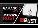 Gamanoid играет в Rust - Строим дом мечты!