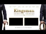 Kingsman: Золотое кольцо (2017) — трейлер