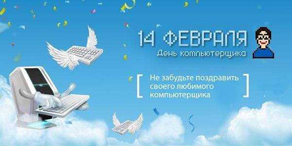 Поздравления с Днем компьютерщика