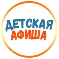 Логотип Детская афиша Тольятти / Дети Тольятти