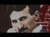 Никола Тесла. Утраченные украденные изобретения. Аудиокнига, часть 2