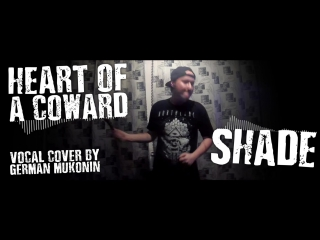 Heart Of A Coward–Shade (cover by German Mukonin )