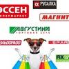 Акции и скидки в Казани