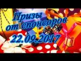 Итоги от девяти спонсоров. 22.09.2017.