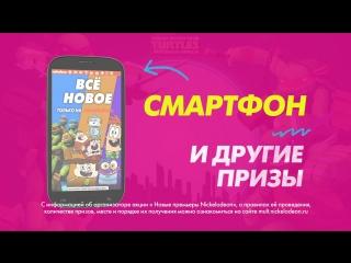 Новая акция от Nickelodeon.