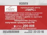 Юридический центр ПИРС