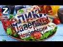 Великие Шавермы Новороссии (Спецвыпуск в Седово)