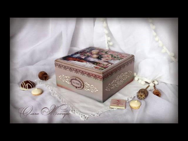 Ольга Жебчук Коробочка для конфет