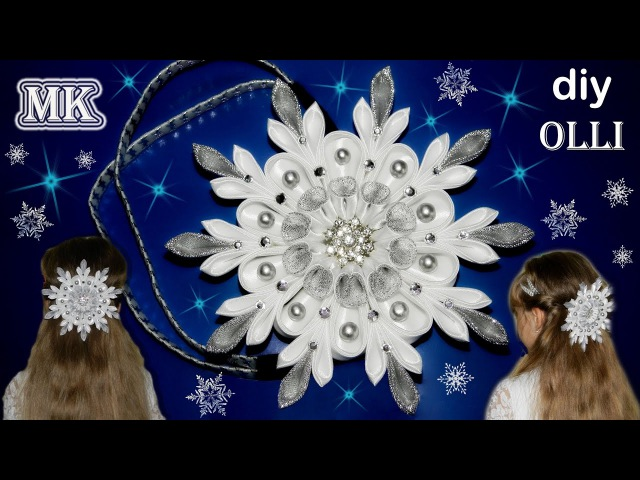 New Year DIY ❅СНЕЖИНКА - АФИНКА канзаши ❅Snowflake kanzashi