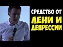 Средство от ЛЕНИ и ДЕПРЕССИИ Михаил Дашкиев и Петр Осипов Бизнес Молодость