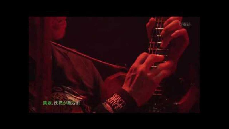 Dir en grey - Gaika, chinmoku ga nemuru koro (凱歌、沈黙が眠る頃) (live)