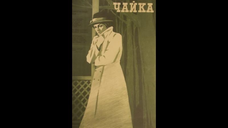 А.Чехов. ЧАЙКА (1970, Юлий Карасик)