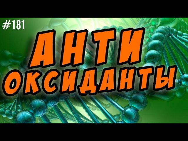 антиоксиданты. свободные радикалы. рак. иммунитет