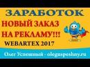 КАК ЗАРАБОТАТЬ ДЕНЬГИ В ИНТЕРНЕТЕ - WEBARTEX - ЗАРАБОТОК БЕЗ ВЛОЖЕНИЙ ВКОНТАКТЕ 2017