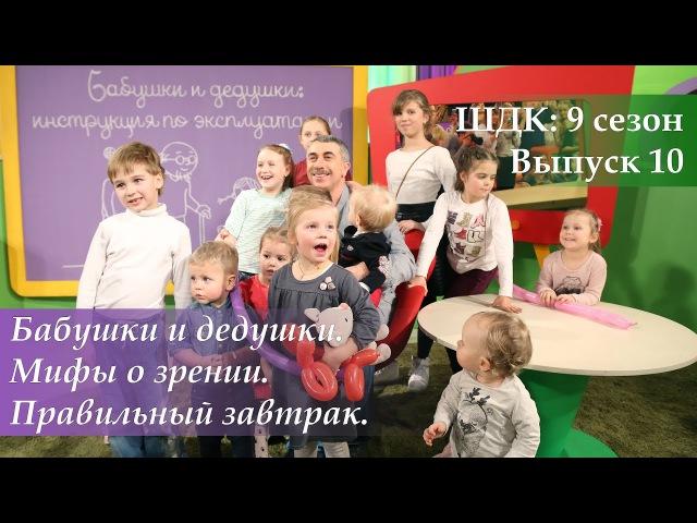ШДК: Бабушки и дедушки: инструкция по эксплуатации. Зрение. Правильный завтрак - Доктор Комаровский
