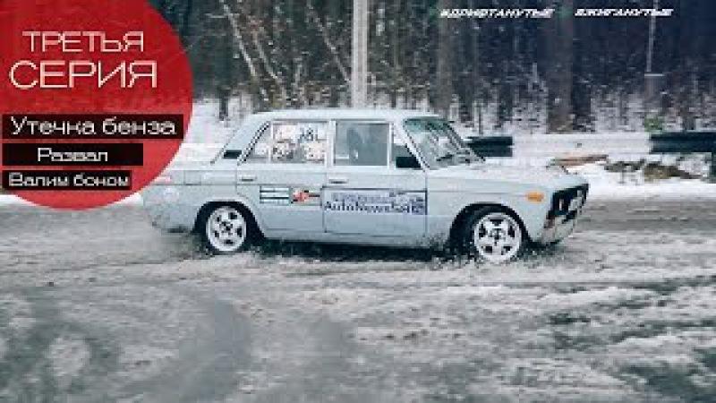 Постройка дрифт ВАЗ-2106! Дрифтовый развал, утечка бензина, Drift! Дрифтанутые Жиган...