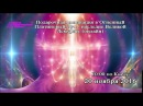 ЭСЕИ. Энергия Нового Времени. Огненный Платиновый Луч - Наследие Великой Лемурии