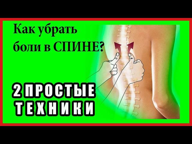 Как избавиться от боли в спине - 2 простые техники от Елены Шведовой