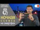 Основы ночной съемки на смартфон | Уроки мобильной фотографии от
