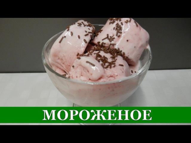 МОРОЖЕНОЕ без Сливок и Молока за 15 минут заморозка | СУПЕР РЕЦЕПТ