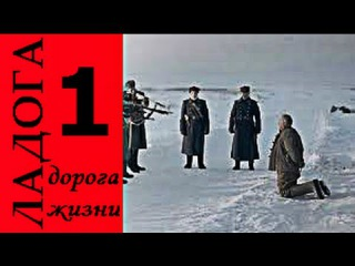 ЛАДОГА( Дорога жизни) 1 серия 2014.Сериал фильм военный драма онлайн