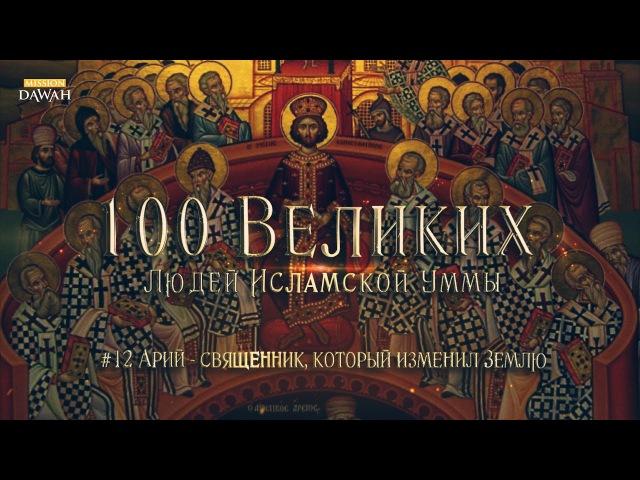 100 Великих Людей 122 Арий – священник, который изменил Землю | Настоящая история Христианства
